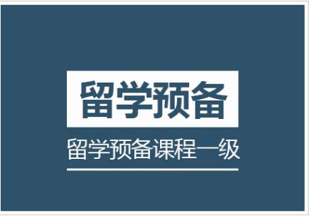 深圳留学预备课程一级培训班