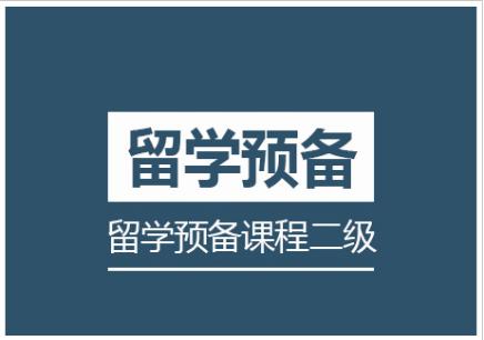 深圳留学预备课程二级培训班
