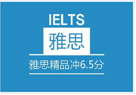 深圳雅思精品冲刺6.5分进修