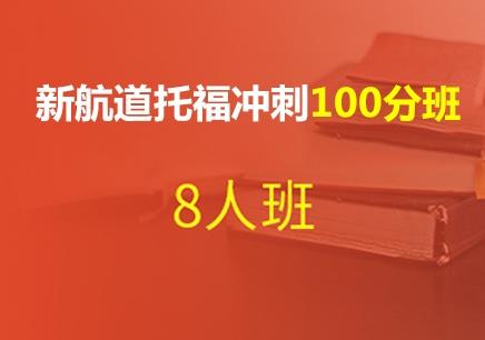 北京托福冲100分强化