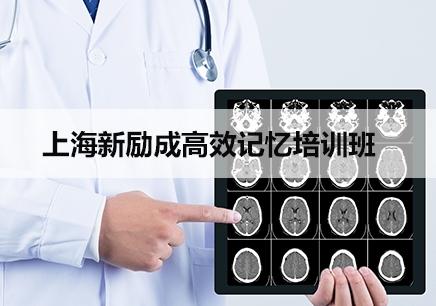上海高效记忆学习班