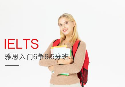 西安雅思入门6争6.5分班培训_地址_电话