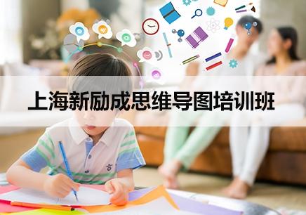 上海思维导图学习班