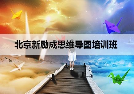 北京思维导图进修课程