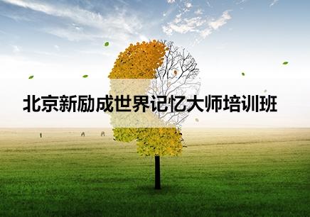 北京世界记忆大师训练课程