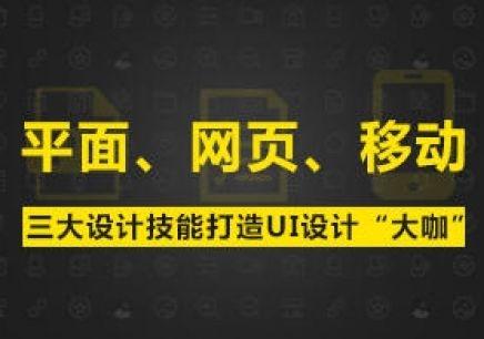 贵阳UI设计培训费用多少_贵阳UI设计就业学习