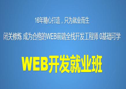 深圳Web前端开发工程师课程