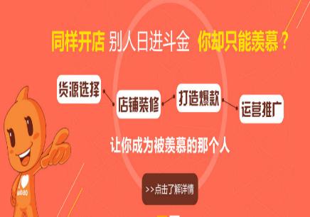 深圳北大青鸟电子商务师课程