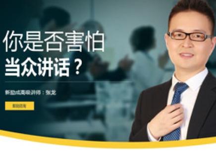东莞哪里学当众讲话技巧?