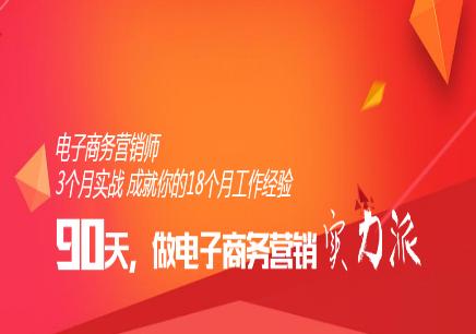 深圳电子商务营销师课程