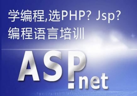 深圳学士后.NET工程师课程