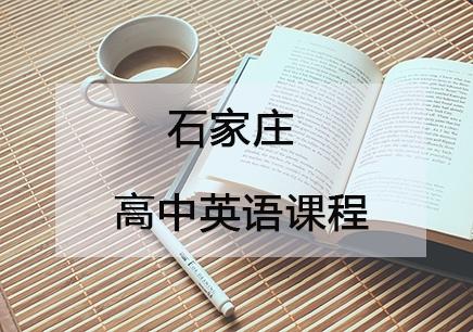 石家庄高中英语培训班