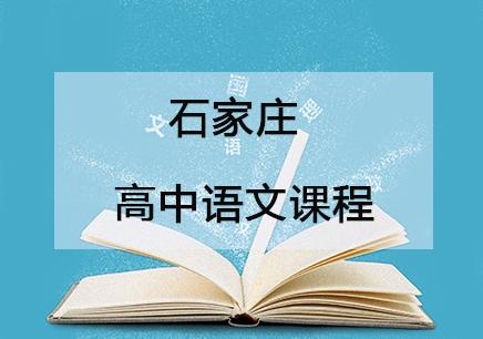 石家庄高中语文辅导班
