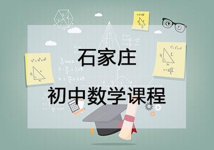 石家庄初中数学培训班