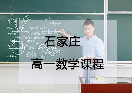石家庄高一数学培训课程