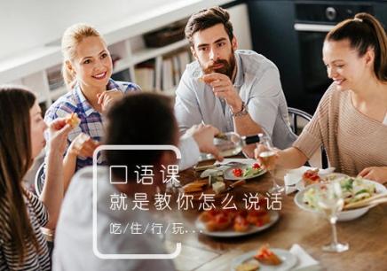 重庆基础英语培训_重庆口语培训班