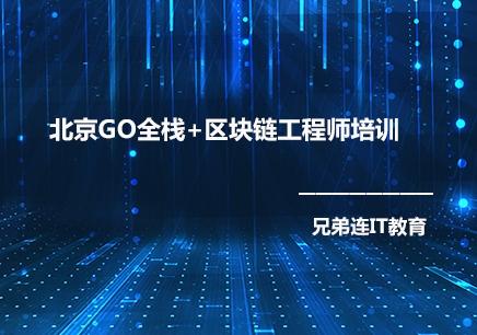 北京GO全栈+区块链工程师学习