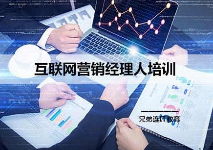 上海互联网营销经理人培训