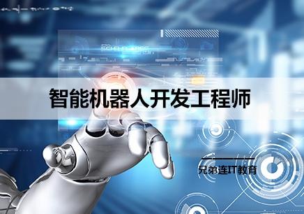 上海智能机器人开发工程师培训