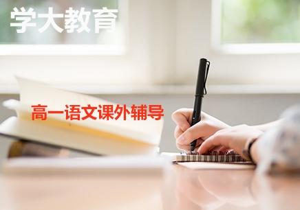 上海高一语文一对一辅导收费