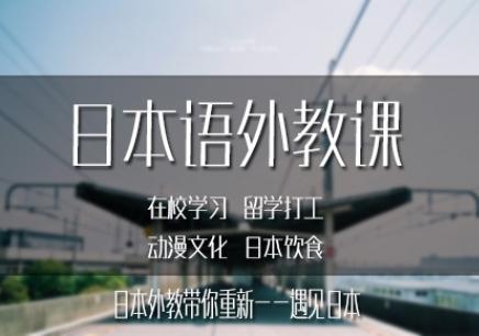 福州日语写作培训班