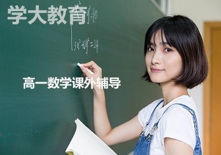 上海高一数学补习班