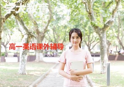 上海高一英语课外补习班