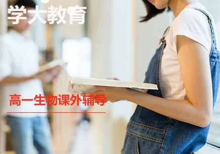上海高一生物课外补习班
