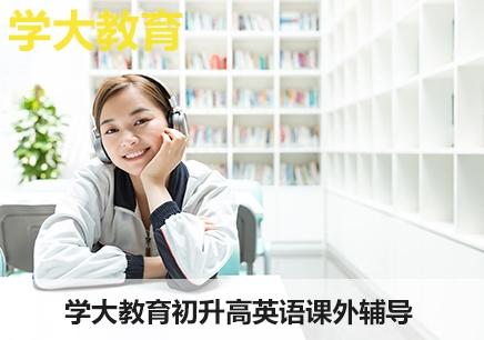 北京初升高英语课外辅导班