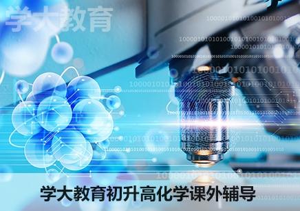 北京初升高化学课外辅导班