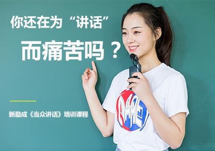 惠州当众讲话培训