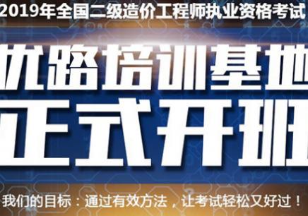 广州二级造价工程师培训机构