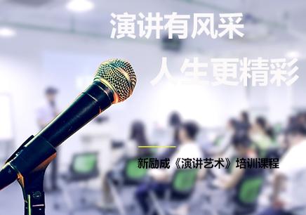 惠州演讲艺术训练