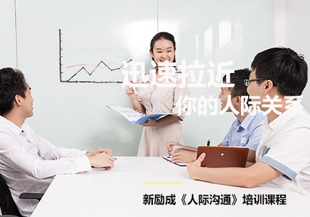 惠州人际沟通技高效学习