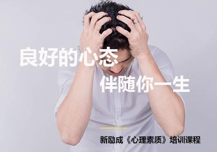 惠州心理素质强化训练