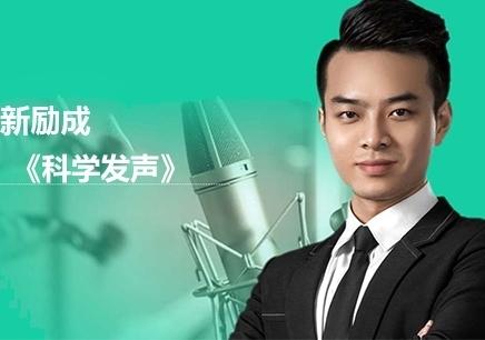 惠州科学发声技巧学习