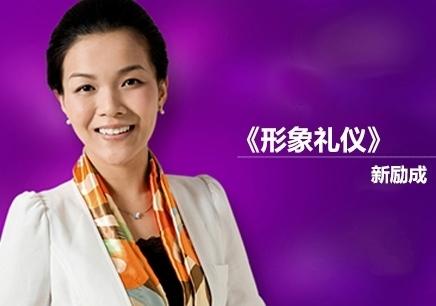 惠州形象礼仪高效训练班