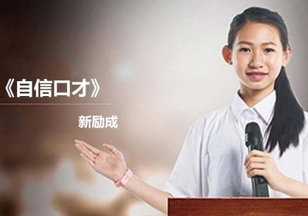惠州青少年自信口才强化培训