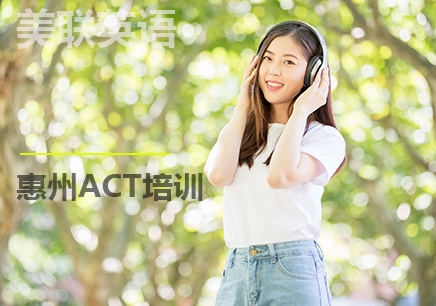惠州ACT培训机构