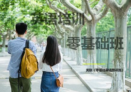 惠州零基础英语培训机构