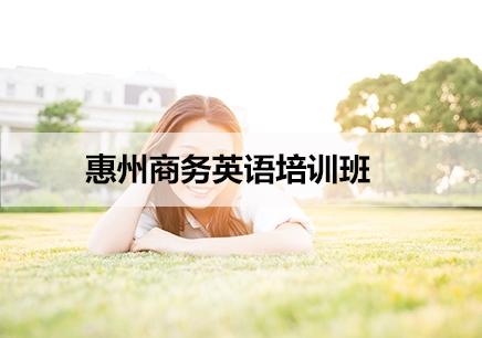 惠州商务英语培训机构