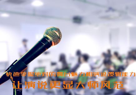 西安演讲艺术培训