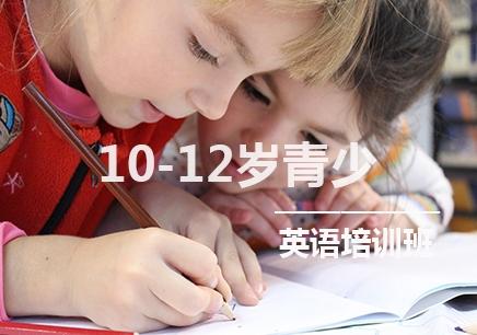 惠州10-12岁青少英语培训机构