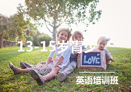 惠州13-15岁青少英语辅导