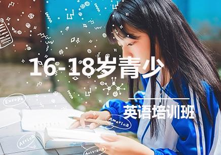 惠州16-18岁青少英语辅导