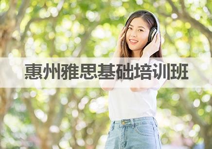 惠州雅思基础培训机构