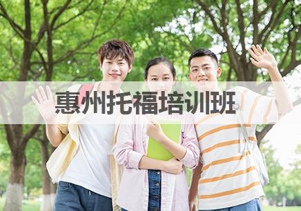 惠州托福培训机构