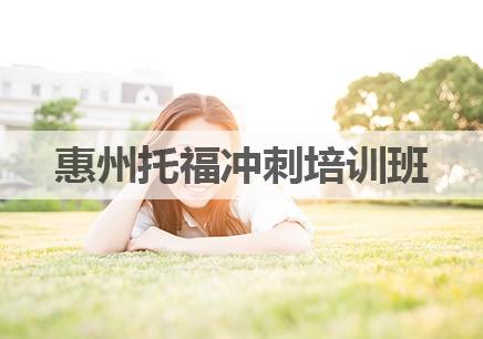 惠州托福强化冲刺班