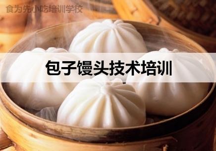 深圳包子馒头培训