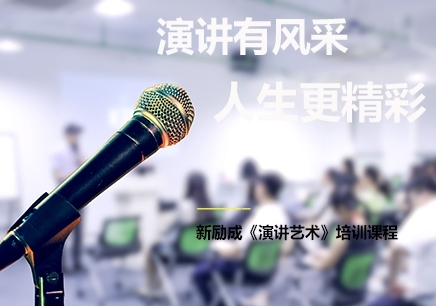 武汉演讲艺术培训哪家好?